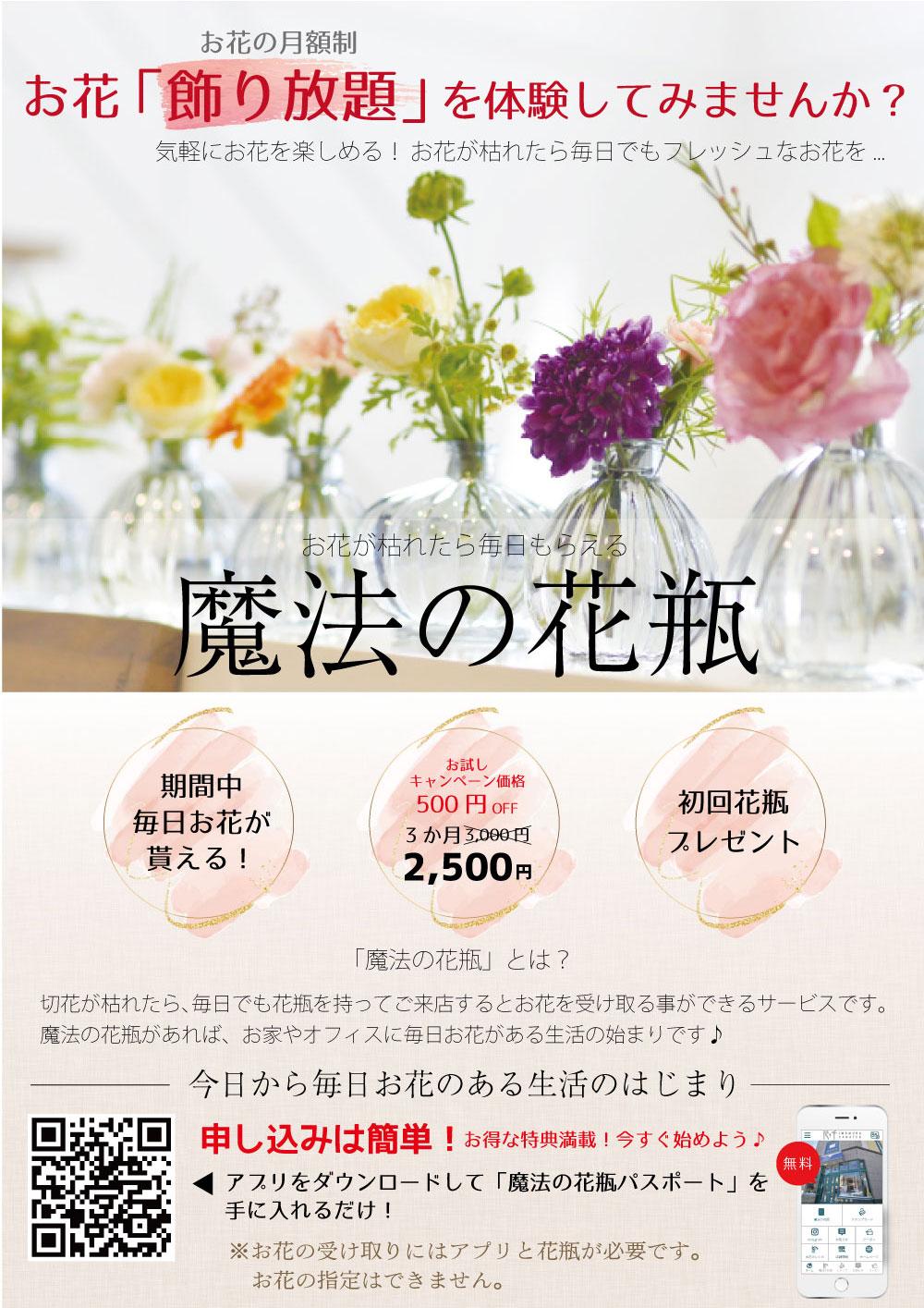 花千今村花店公式アプリ